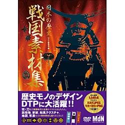 日本の歴史 戦国素材集 [単行本]