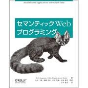 セマンティックWebプログラミング [単行本]