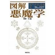 図解 悪魔学(F-Files〈No.027〉) [単行本]