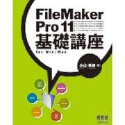 FileMaker Pro 11基礎講座for Win/Mac [単行本]