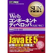 Webコンポーネントディベロッパ(SJC-WC)―試験番号:310-083(SUN教科書) [単行本]