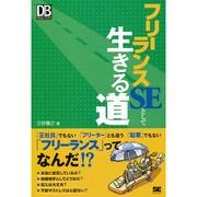 フリーランスSEとして生きる道(DB Magazine SELECTION) [単行本]