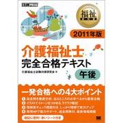 介護福祉士完全合格テキスト 午後〈2011年版〉(福祉教科書) [単行本]