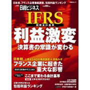 IFRS(国際会計基準)利益激変決算書の常識が変わる(日経BPムック) [ムックその他]