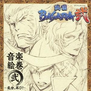 音楽絵巻 弐 ~乱世、再び!~ (TVアニメーション『戦国BASARA弐』)