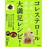 コレステロールが高い人と家族のための大満足レシピ!(にちぶん健康食堂) [単行本]