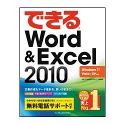 できるWord&Excel2010―Windows7/Vista/XP対応(できるシリーズ) [単行本]