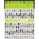 携帯サイト年鑑〈2010〉 [単行本]