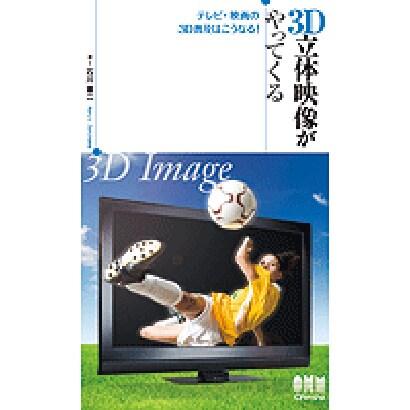 3D立体映像がやってくる―テレビ・映画の3D普及はこうなる! [単行本]