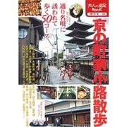 京の町家小路散歩 改訂2版 (大人の遠足BOOK―西日本〈11〉) [単行本]