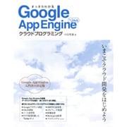 すっきりわかるGoogle App Engine for Javaクラウドプログラミング [単行本]