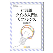 C言語クイック入門&リファレンス(林晴比古実用マスターシリーズ) [単行本]