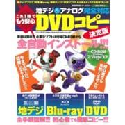 これ1冊でもう安心地デジ&アナログ完全対応DVDコピー 決定-全自動インストールで簡単無料コピー!!!(SAKURA・MOOK 2) [ムックその他]