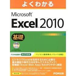 よくわかるMicrosoft Excel2010基礎 [単行本]