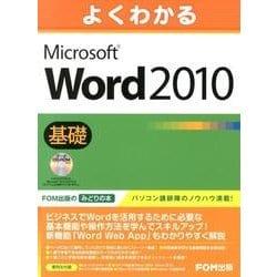 よくわかるMicrosoft Word2010基礎 [単行本]