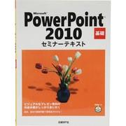 Microsoft PowerPoint 2010基礎セミナーテキスト [単行本]