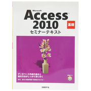 Microsoft Access 2010基礎セミナーテキスト [単行本]