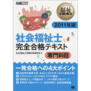 社会福祉士完全合格テキスト 専門科目〈2011年版〉(福祉教科書) [単行本]