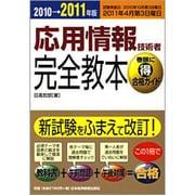 応用情報技術者完全教本〈2010→2011年版〉 [単行本]