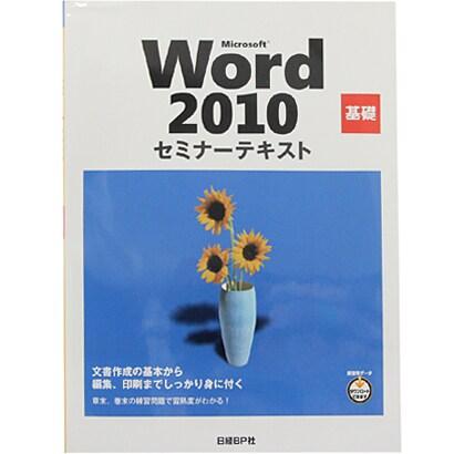 Microsoft Word 2010基礎セミナーテキスト [単行本]