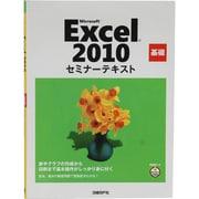 Microsoft Excel 2010基礎セミナーテキスト [単行本]
