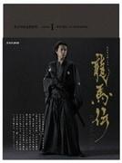 NHK大河ドラマ 龍馬伝 完全版 DVD BOX-1(season1)