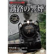 鐵路の響煙 中央本線 SL山梨号/SL山梨桃源郷号/SLやまなし