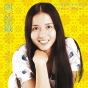 ゴールデン☆ベスト 南沙織 コンプリート・シングルコレクション