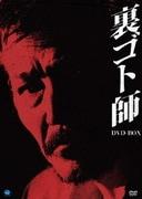 裏ゴト師 DVD-BOX
