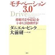 モチベーション3.0―持続する「やる気!(ドライブ!)」をいかに引き出すか [単行本]