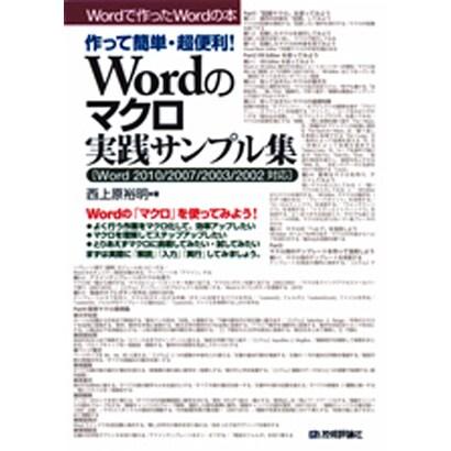 作って簡単・超便利!Wordのマクロ実践サンプル集―Word2010/2007/2003/2002対応(Wordで作ったWordの本) [単行本]