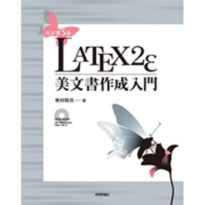 LATEX2ε美文書作成入門 改訂第5版 [単行本]