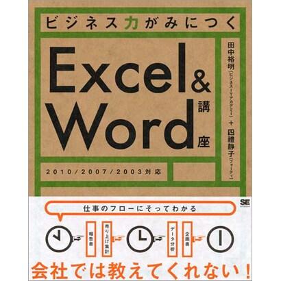 ビジネス力がみにつくExcel & Word講座 [単行本]
