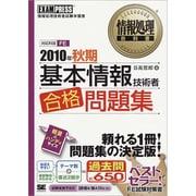 基本情報技術者合格問題集〈2010年秋期〉(情報処理教科書) [単行本]