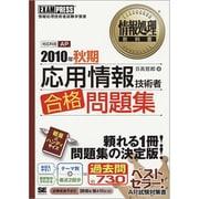 応用情報技術者合格問題集〈2010年秋期〉(情報処理教科書) [単行本]
