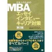 日本人のためのMBAエッセイインタビューキャリア対策 第2版 [単行本]