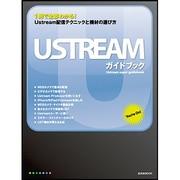 USTREAMガイドブック-1冊で全部わかる!Ustream配信テクニックと機材の選び方(玄光社MOOK) [ムックその他]