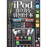iPodの真の力を引き出す本-iPodをフル活用してマルチに楽しむ!(三才ムック VOL. 309) [ムックその他]