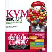 KVM徹底入門―Linuxカーネル仮想化基盤構築ガイド [単行本]