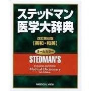 ステッドマン医学大辞典 改訂第6版-英和・和英 オールカラー [事典辞典]