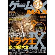 ゲームやりこみMAX Vol.2(三才ムック VOL. 305) [ムックその他]
