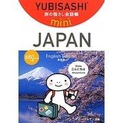 旅の指さし会話帳mini JAPAN(English Edition) [単行本]