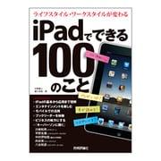 iPadでできる100のこと―ライフスタイル・ワークスタイルが変わる [単行本]