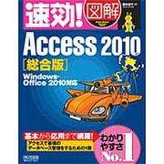 速効!図解 Access2010 総合版―Windows・Office2010対応(速効!図解シリーズ) [単行本]