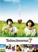テレシネマ7 DVD-BOX