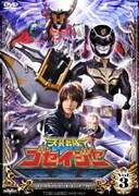 天装戦隊ゴセイジャー Vol.3 (スーパー戦隊シリーズ)
