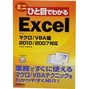 ミニひと目でわかるExcelマクロ/VBA編 2010/2007対応 [単行本]