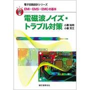 EMI・EMS・EMCの基本 電磁波ノイズ・トラブル対策(直感でマスター!電子回路設計シリーズ) [単行本]