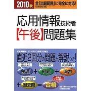 応用情報技術者 午後問題集〈2010秋〉 [単行本]