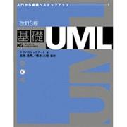基礎UML 改訂3版 [単行本]
